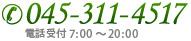 045-311-4517 電話受付7:00~20:00