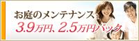 お庭のメンテナンス3.9万円、2.5万円パック