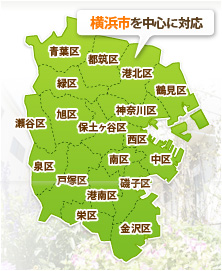 横浜市を中心に対応