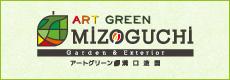 Green garden & Exterior